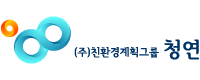 친환경계획그룹 청연