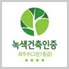 녹색건축인증(G-SEED)