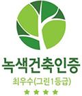 녹색건축인증 최우수