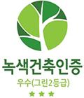 녹색건축인증 우수
