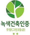 녹색건축인증 우량