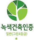 녹색건축인증 일반